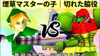 【第十回】64スマブラCPUトナメ実況【最弱決定戦一回戦第八試合】
