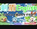 剣盾English_1 ポケモンで英語力をプチUP