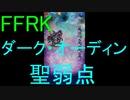【FFRK】ダーク・オーディン(聖弱点)戦を実況プレイ