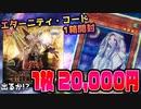 【遊戯王】エターニティ・コードを1箱だけ開封...したら奇跡のカードが!?【開封】
