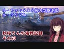 【WoWs】秋桜さんの海戦記録 その30
