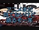 【ネタバレ注意】ダーウィンズゲームの僕の好きなシーン5個?紹介!!!早くアニメ見なければ!!!