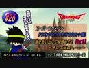 【SFC・ドラゴンクエスト3(Wii ドラクエ1・2・3版)】実況 #26 昔を思い出して頑張るぞ!~そして伝説へ……~【Part1】
