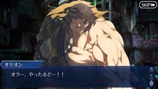 Fate/Grand Orderを実況プレイ アトランティス編part29