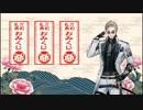 【刀剣乱舞】山鳥毛 おみくじボイス(中吉と大吉)