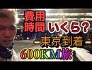 【検証】東京ー大阪原付旅を下道で走破した実際の費用と走行時間発表!【#4話 完結】