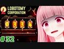 三週目の茜ちゃんと再生の琴葉ロボトミー社#32【Lobotomy Corporation】
