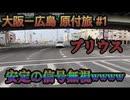 【原付旅】大阪ー広島間400Kmツーリング!信号無視プリウス現るww 【#1話 ワロタ】