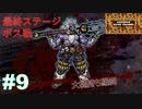 Devil Slayer 【斬妖Raksasi】その9。振り払ってくるし、潰してくるし…どうやって勝つんだ!?。『サンゾクのおもちゃ箱』