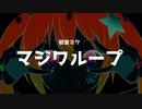 【初音ミク】マジワループ【オリジナル曲】