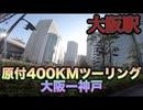 【原付旅】400Kmツーリング大阪駅ー神戸間!広島へ【#2話】