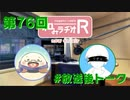 和みラヂオR 第76回 未公開トーク(放送後)