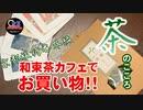 【京都和束町】上香園さんの抹茶ちゃこら<PR動画>