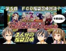 【FGO】第5回:アットホームな3人で福袋召喚対決!【実況】