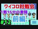 【電波人間のRPGFree】ワイコロ対戦会 part12 前編