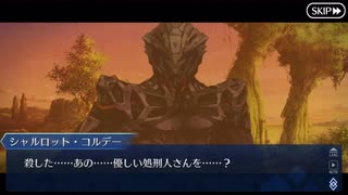Fate/Grand Orderを実況プレイ アトランティス編part30