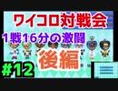 【電波人間のRPGFree】ワイコロ対戦会 part12 後編
