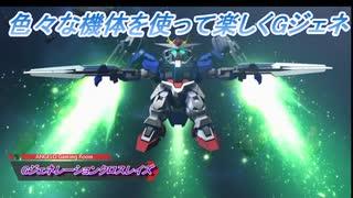 【Gジェネレーションクロスレイズ】色々な機体を使って楽しくGジェネ Part52(1/2)
