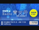 MOMO・SORA・SHIINA Talking Box  雨宮天のRadio青天井2020年1月13日#081