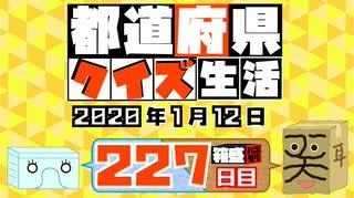 【箱盛】都道府県クイズ生活(227日目)2020年1月12日