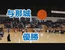 沖縄・与那城VS長崎・祇園Legami!!第40回U12全九州バスケットボール大会!!女子決勝4Q!!
