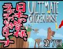 【飲酒雑談】第七回 日本の皆様、ラヂヲのお時間です。【UltimateChickenHorseもやるよ】