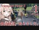 【Transport Fever 2】とらんすぽーたりあ+1