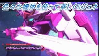 【Gジェネレーションクロスレイズ】色々な機体を使って楽しくGジェネ Part52(2/2)