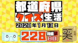 【箱盛】都道府県クイズ生活(228日目)2020年1月13日