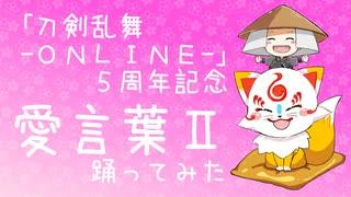 【祝!5周年】愛言葉Ⅱ【とうらぶで踊ってみた】