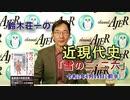 『鈴木荘一の近現代史「雪の二・二六」(前半)』鈴木荘一 AJER2020.1.14(3)