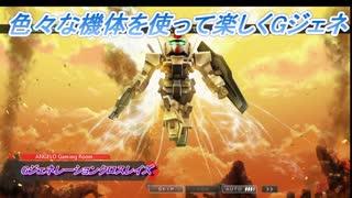 【Gジェネレーションクロスレイズ】色々な機体を使って楽しくGジェネ Part53(1/2)