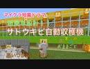 【マイクラ】第12話 サトウキビ自動収穫機と本屋さん!!【おとなのおままごと】