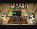 【THE WITNESS】セイカとずん子とパズルの島と part35
