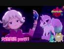 □■ポケットモンスターシールドをまったり実況 part21【女性実況】