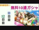 【デレステ】新春恒例!!無料10連ガシャ【11日目と12日目】