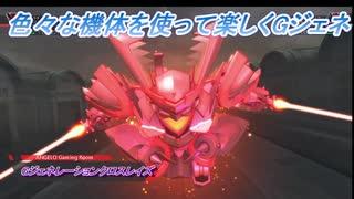 【Gジェネレーションクロスレイズ】色々な機体を使って楽しくGジェネ Part53(2/2)