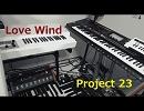 Love Wind