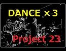 DANCE ×3