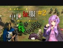 【AOE2:DE】もうちょっと中世征服してくる Part2【ゆっくり&Voiceroid実況】