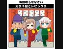天気予報Topicsまとめ2020/01/08~2020/01/14