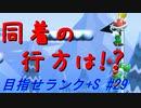 【マリオメーカー2】本性駄々洩れで目指せランク+S #29【ゲーム実況】