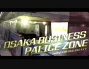 OSAKA BUSINESS PALICE ZONE