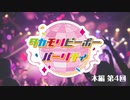 【第4回】タカモリピーポーパーリナィ