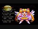 【エンディングコレクション】美少女戦士セーラームーンセーラースターズ ふわふわパニック2