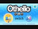 【switch】オセロをコンピューターとやったら強すぎた