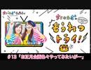 【無料動画】#13(前半) ちく☆たむの「もうれつトライ!」