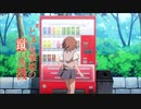 【とあるIF】とある電撃姫の蹴自販機 キャンペーンCM