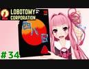 管理人琴葉茜と48日目の琴葉ロボトミー社#34【Lobotomy Corporation】