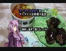 マーマイトゆかりのマーマイトお料理4品目【料理っぽい何か】